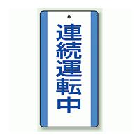 連続運転中 エコユニボード (5枚1組) 200×100 (806-32)
