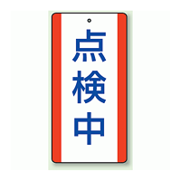 点検中 エコユニボード (5枚1組) 200×100 (806-34)