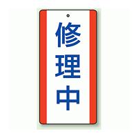 修理中 エコユニボード (5枚1組) 200×100 (806-35)