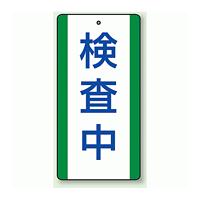 検査中 エコユニボード (5枚1組) 200×100 (806-36)