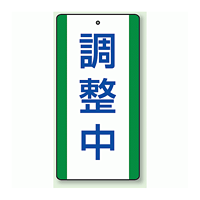 調査中 エコユニボード (5枚1組) 200×100 (806-37)