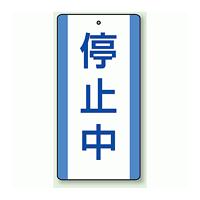 停止中 エコユニボード (5枚1組) 200×100 (806-38)
