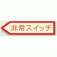非常スイッチ (左矢印) 蓄光ステッカー (5枚1組) (806-40)