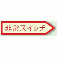 非常スイッチ (右矢印) 蓄光ステッカー (5枚1組) (806-41)