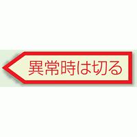 異常時は切る (左矢印) 蓄光ステッカー (5枚1組) (806-42)