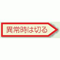 異常時は切る (右矢印) 蓄光ステッカー (5枚1組) (806-43)