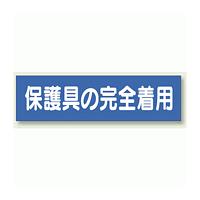 保護具の安全着用 エコユニボード 81.5×296 (806-81)