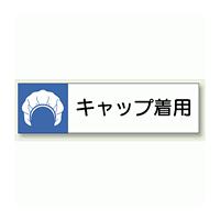 キャップ着用 エコユニボード 81.5×296 (806-82)