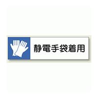 静電手袋着用 エコユニボード 81.5×296 (806-83)