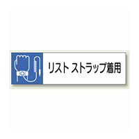 リストストラップ着用 エコユニボード 81.5×296 (806-84)