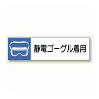 静電ゴーグル着用 エコユニボード 81.5×296 (806-85)