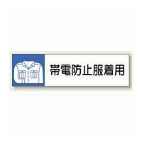 帯電防止服着用 エコユニボード 81.5×296 (806-86)