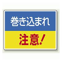 巻き込まれ 注意 ! エコユニボード 225×300 (807-01)
