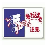 巻き込まれ 注意 エコユニボード 225×300 (807-02)
