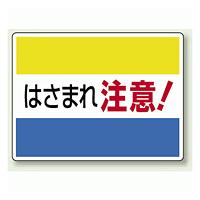 はさまれ注意 ! エコユニボード 225×300 (807-03)