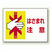はさまれ注意 エコユニボード 225×300 (807-04)