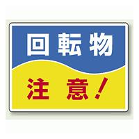 回転物 注意 ! エコユニボード 225×300 (807-05)