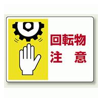 回転物 注意 エコユニボード 225×300 (807-06)