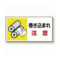 巻き込まれ 注意 PP ステッカー 80×150 (10枚1組) (807-10)