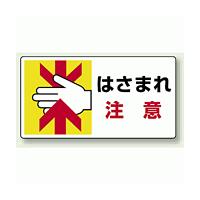 はさまれ注意 PP ステッカー 80×150 (10枚1組) (807-11)
