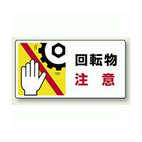 回転物 注意 PP ステッカー 80×150 (10枚1組) (807-12)