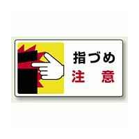 指づめ 注意 PP ステッカー 80×150 (10枚1組) (807-15)