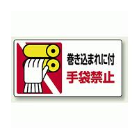 巻き込まれに付手袋禁止 PP ステッカー 80×150 (10枚1組) (807-16)