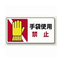 手袋使用 禁止 PP ステッカー 80×150 (10枚1組) (807-17)