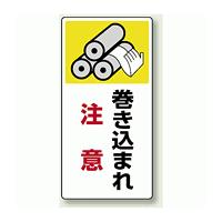 巻き込まれ 注意 ゴムマグネット 200×100 (807-20)