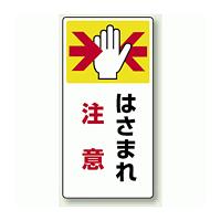 はさまれ 注意 ゴムマグネット 200×100 (807-21)