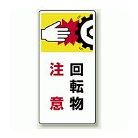 回転物 注意 ゴムマグネット 200×100 (807-22)