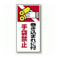 巻き込まれに付手袋禁止 ゴムマグネット 200×100 (807-25)