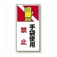 手袋使用禁止 ゴムマグネット 200×100 (807-26)