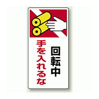 回転中手を入れるな ゴムマグネット 200×100 (807-27)