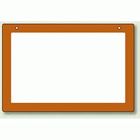 吊り下げ式表示板 フチ色 橙 アクリル 300×450×3 (807-34)
