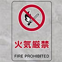 JIS規格標識透明ステッカー 大 火気厳禁 (807-42A)