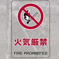 火気厳禁 透明ステッカー 大 (807-42A)