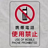 携帯電話使用禁止 透明ステッカー 大 (807-43A)