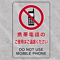 携帯電話のご使用は・・ 透明ステッカー 小 5枚1組 (807-64A)