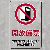 JIS規格標識透明ステッカー 大 開放厳禁 (807-45A)