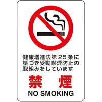 透明ステッカー 禁煙 大 (807-57)