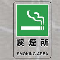 JIS規格標識透明ステッカー 大 喫煙所 (807-48A)
