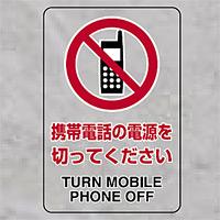 携帯電話の電源を・・ 透明ステッカー 大 (807-52A)