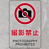 JIS規格標識透明ステッカー 大 撮影禁止 (807-53A)