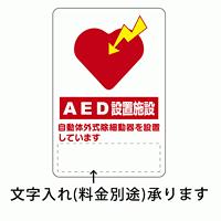 AED設置施設 透明ステッカー 300×200 (807-56)