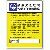 酸素欠乏危険 エコユニボード 600×450 (808-01)
