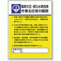 酸素欠乏、硫化水素危険 「作業主任者職務表示板」 (808-02)