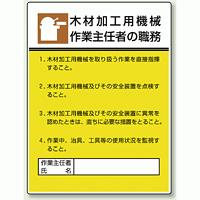 木材加工用機械 「作業主任者職務表示板」 (808-03)