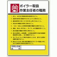 ボイラー取扱 「作業主任者職務表示板」 (808-08)