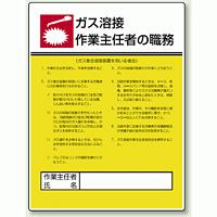 ガス溶接 「作業主任者職務表示板」 ガス集合溶接装置 (808-10)